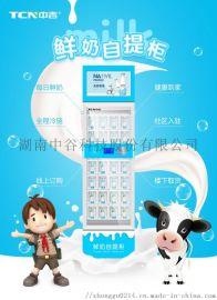 中谷智能鲜奶自动售货机牛奶自提柜开门取货式