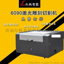 红帆6090木板激光雕刻机激光切割机