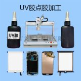 惠州UV胶点胶加工厂家