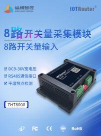 开关量输入转485模块开关量采集ZHT8000