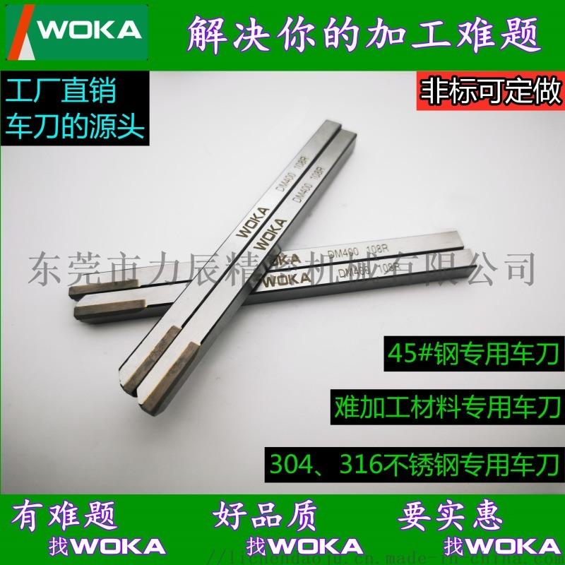 WOKA 車刀 超硬 可伐合金專用車刀 DM400