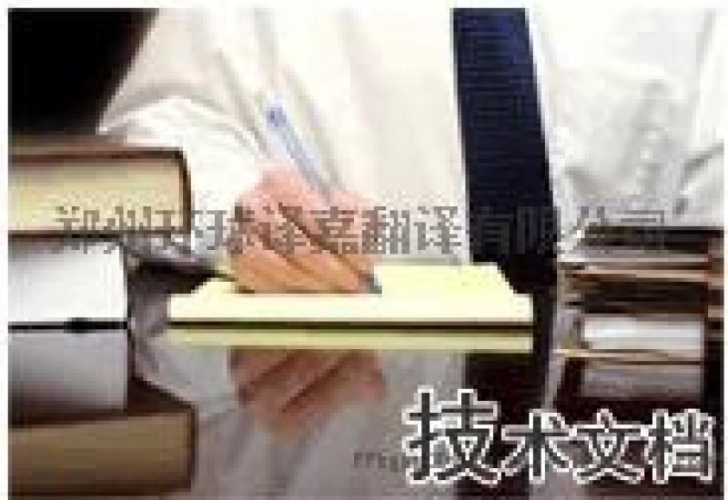 機械說明書翻譯  技術資料翻譯