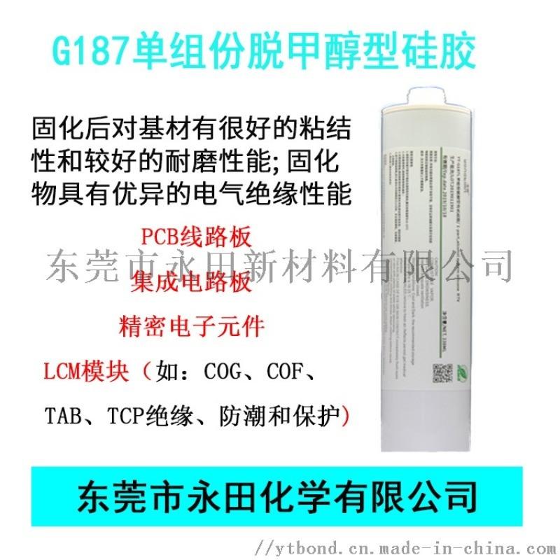 低粘度无卤涂覆硅胶 9187替代产品 模组硅胶