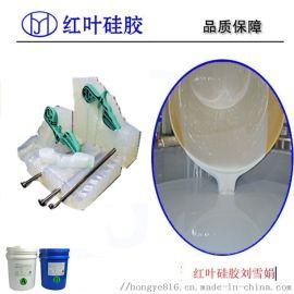 环保硅胶 /模具硅胶/加成型环保高强度硅胶