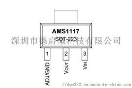 AMS1117-2.4稳压器