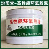 高性能環氧膠泥、良好的防水性、耐化學腐蝕性能