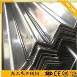 汕頭不鏽鋼工業角鋼 工業304不鏽鋼角鋼