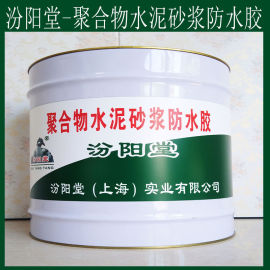 聚合物水泥砂浆防水胶、抗水渗透、聚合物水泥砂浆