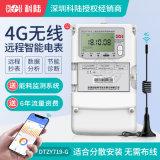 深圳科陸DTZY719-G三相四線智慧電錶 遠程無線抄表電錶