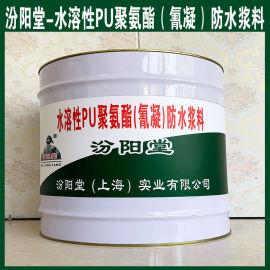 水溶性PU聚氨酯( 凝)防水浆料、良好的防水性