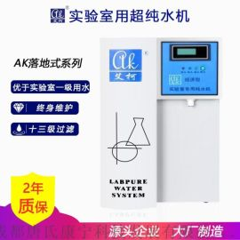 艾柯KL-RO 经济型超纯水机