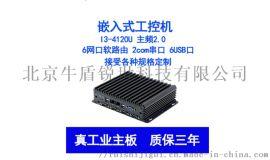 工控机I3-4120u双核2.0微型迷你工业计算机