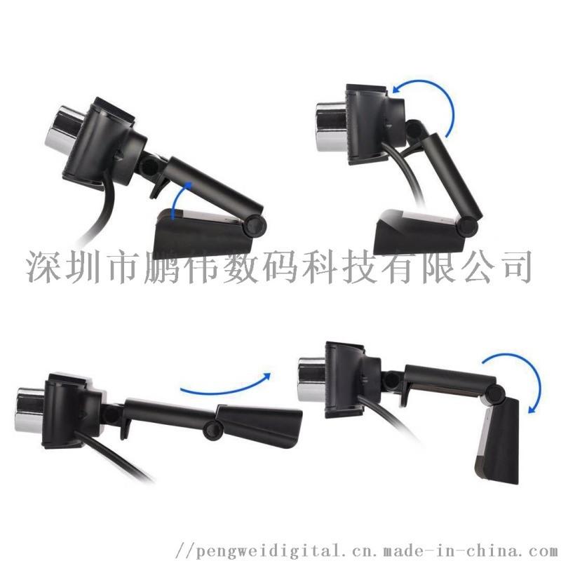 USB网络摄像机电脑直播摄像头