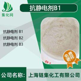 集化网牌抗静电剂B 抗静电剂1802 塑料专用
