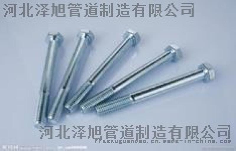 供應六角頭螺栓標準生產廠家
