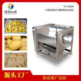 果蔬清洗设备 大姜芋头清洗去皮机 土豆胡萝卜清洗机