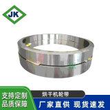 铸钢可定做中小型滚筒烘干机轮带