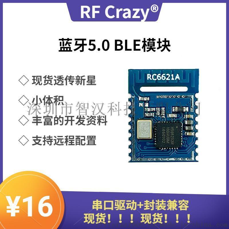 藍牙5.0 Bluetooth低功耗無線射頻透傳BLE模組RC6621A