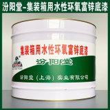 集裝箱用水性環氧富鋅底漆、生產銷售、
