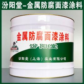 金屬防腐面漆塗料、生産銷售、金屬防腐面漆塗料