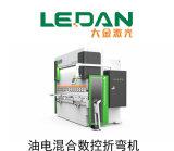 大金激光LEDAN电液伺服大型数控折板机