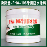 PHA-106专用防水涂料、生产销售、涂膜坚韧