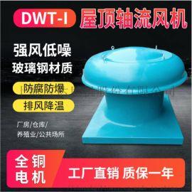 DWT-I玻璃钢防爆防腐轴流屋顶风机