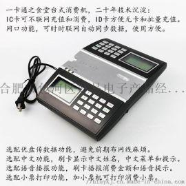 合肥销售舒特食堂消费机5588 IC/L