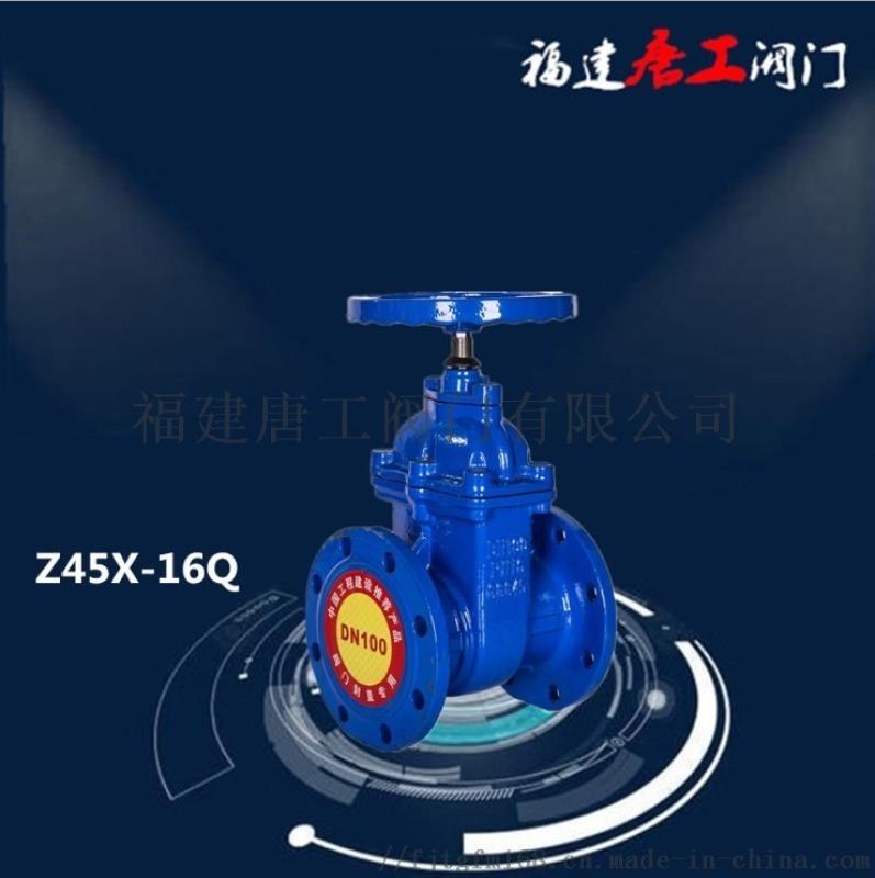 福建唐工Z45X-16Q暗杆軟密封法蘭閘閥