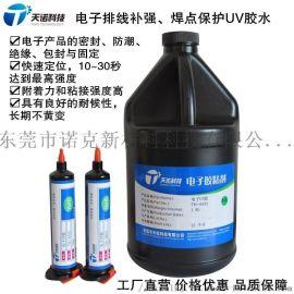 FPC排線補強UV膠 軟排線表面披敷UV膠水