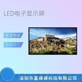 室内LED全彩显示屏会议室高清监控电子大屏
