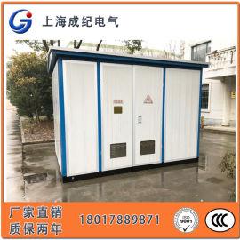 50Hz緊湊型預裝箱式變電站