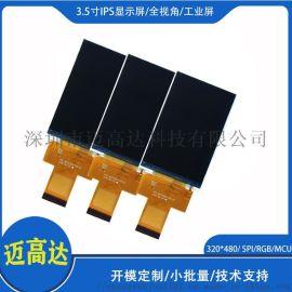 工业显示屏3.5寸IPS液晶屏