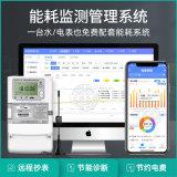 智慧遠程抄表電錶配能耗管理系統
