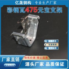 475滑動元寶形支架 475型角馳支架 批發價格