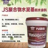 JS聚合物防水涂料耐博仕厨卫防水涂料