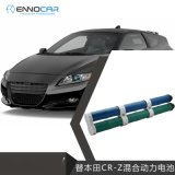 适用于Honda本田CR-Z圆柱形汽车混合动力电池