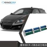 適用於Honda本田CR-Z圓柱形汽車混合動力電池