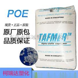 低熔点POE 三井化学DF640 食品级增韧剂