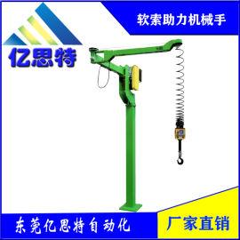 气动平衡助力机械手,软索机械手,平衡吊助力机械手