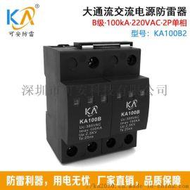 可安100KA一级交流电源防雷器