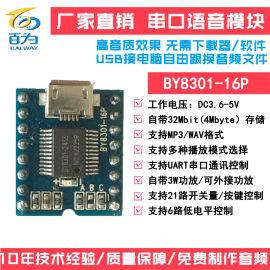 串口语音模块 可更换音频播放板 BY8301
