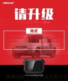 汽车故障检测仪 轩宇车鼎DP PAD2全功能版
