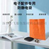 深圳pe防靜電膠袋 電子配件防靜電包裝袋