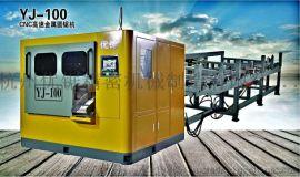 杭州优锯YJ-100 CNC高速金属圆锯机