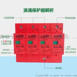 宁普NPS01一二级防雷器低压配电柜浪涌保护避雷器