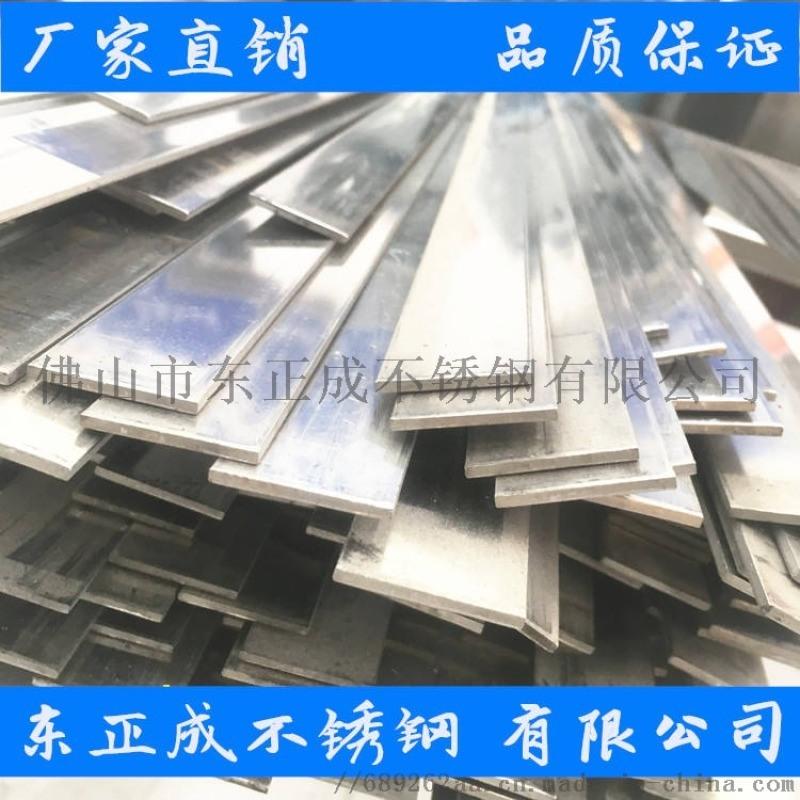 江門不鏽鋼扁鋼廠家,201不鏽鋼扁鋼現貨