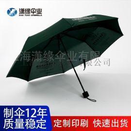 教育行业礼品伞  机构礼品晴雨伞折叠三折广告伞定制