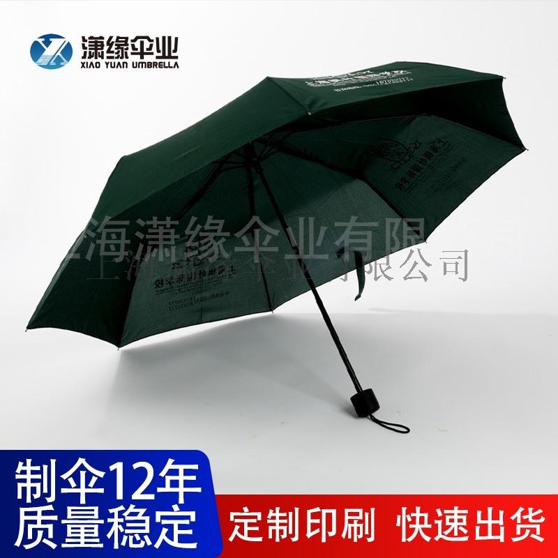 教育行业礼品伞**机构礼品晴雨伞折叠三折广告伞定制