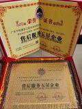售后服务五星企业荣誉证书